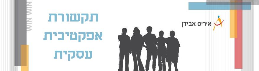 איריס אבידן - תקשורת אפקטיבית עסקית